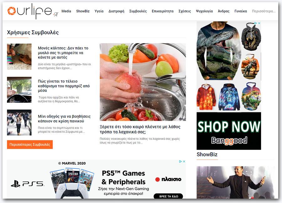 Ourlife.gr | Online Magazine