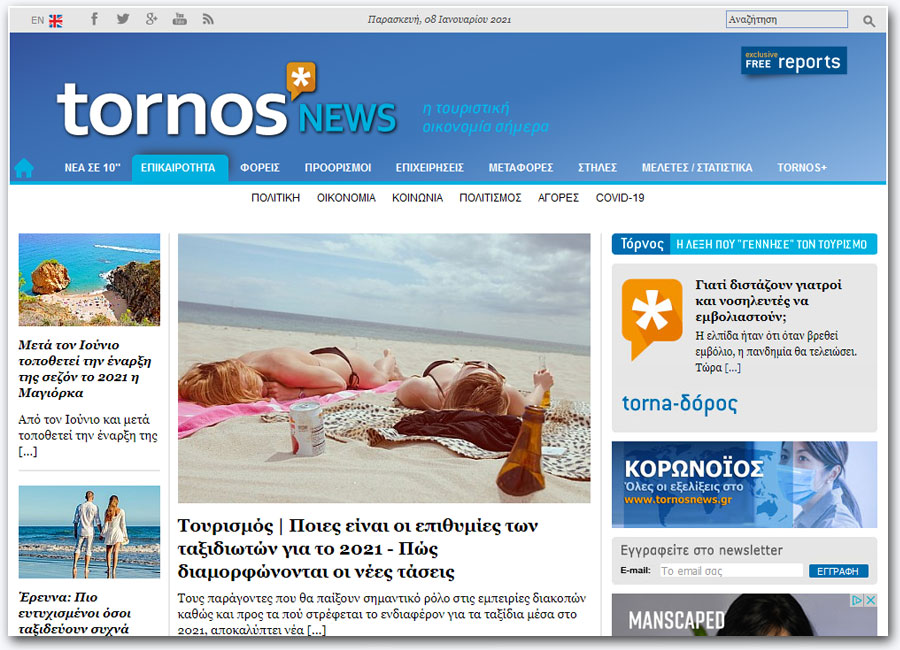 TornosNews.gr | News Portal